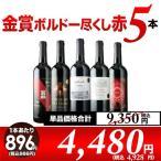 「1」赤ワインセット 金賞ボルドー尽くし赤5本セット 送料無料 wine set
