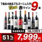 ワイン 赤ワインセット「3」訳あり ソムリエにお任せ