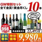 ショッピング赤 赤ワインセット 普段飲み赤10本セット 第18弾 送料無料 wine set