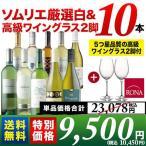 「セット12」歳末大感謝祭 福袋 白10本1万円 送料無料 白ワインセット