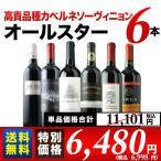 ショッピングSALE SALE ワイン 赤ワインセット 「6」歳末大感謝限定 極旨フランス赤6本セット 送料無料 wine set