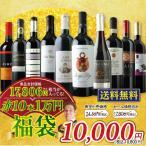 赤ワインセット 「2」8周年限定セット 世界のコスパ最高クラス赤ワイン1万円・10本セット 送料無料 wine set