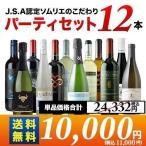 ワイン ワインセット 金賞入り J.S.A.認定ソムリエのこだわり12本パーティセット 第11弾 送料無料 wine set