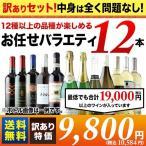 ワイン ワインセット 「8」訳あり 12種以上の品種が楽