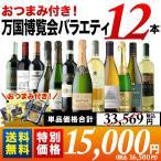 ショッピングSALE SALE ワイン ワインセット 「15」歳末大感謝限定  売れ筋バラエティ12本セット 送料無料 赤5本&白5本&泡2本 wine set