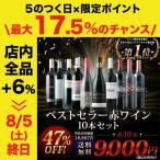 ワイン 赤ワインセット 11周年記念!ベストセラー赤ワイン11本セット 送料無料 wine set 家飲み