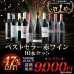 SALE ワイン 赤ワインセット トリプル金賞&大当たり