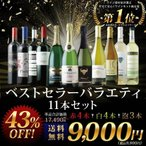 ワイン ワインセット 11周年記念 !ベストセラーバラエティ11本セ ット 送料無料 wine set 家飲み 飲み比べ