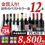 ワイン 赤ワインセット 10周年記念�