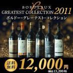 送料無料!ワイン 赤ワインセット ボルドー・グレーテスト・コレクション メゾン ・リヴィエール 2011年 フランス ボルドー 750ml×6本セット wine set
