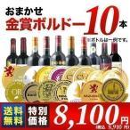 赤ワインセット おまかせ金賞ボルドー10本セット 送料無料 赤ワインセット wine set 家飲み