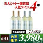 ワイン ワインセット 金賞ボルドーとオーパス・ワン醸造家ワイン5本セット(赤1本&白4本)送料無料 wine set