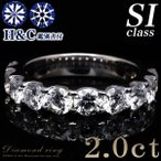 H&C鑑別書付ハーフエタニティダイヤモンドリング指輪2.0ct SI 無色Hup Pt900[n5]