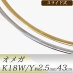 オメガネックレス K18WG/K18YG リバーシブル 形状記憶タイプ 太さ2.3〜2.6mm 長さ43cm スライド式 ゴールド [n5]