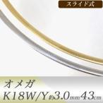 オメガネックレス K18WG/K18YG リバーシブル 形状記憶タイプ 太さ2.8〜3.1mm 長さ43cm スライド式 ゴールド [n5]