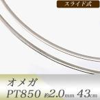 【受注発注品】オメガネックレス Pt850 リバーシブル(ツヤあり&マット)形状記憶タイプ  太さ1.8〜2.0mm 長さ43cm スライド式 プラチナ [n9]