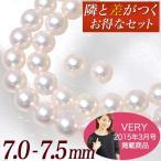 Yahoo!真珠ネックレスは 真珠の卸屋さん[あすつく] VERY(2015年3月号)掲載 隣と差がつくお得なセット 真珠ネックレス パールネックレス 2点セット 7.0-7.5mm  レビュー宣言で特典付き[n1]