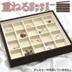 ショッピングジュエリーボックス ジュエリーボックス 重ねるシリーズ〜20個仕切り〜[n3]