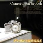 あこや真珠 パールブローチ ≪カメラ≫ ホワイト系 5.5-6.0mm シルバー(silver)  ラペルピン 【受注発注品】[n5]