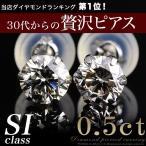 [あすつく]初めての方限定 ダイヤモンドピアス 片耳売り  0.25ct SIクラス Pt900 ミニ鑑別書付き  スタッドピアス あすつく対応[n5]