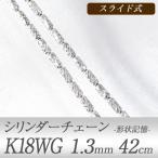 形状記憶 カットシリンダー オメガネックレス K18WG 太さ:1.3mm 長さ:42cm スライド式(37〜42cm間で調節可) ホワイトゴールド [n4]