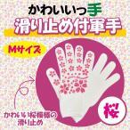 Yahoo!ダブルストーン ヤフー店保育園・幼稚園で人気のかわいい軍手シリーズ さくら(桜)