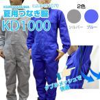 ショッピングつなぎ 夏用 つなぎ服  長袖 つなぎ服 KURODARUMA(クロダルマ)  491070 メンズ 作業用