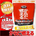 【新パッケージ】『からだ燃えるClassic』(500g)☆専用スプーン付き!☆クエン酸サイクル サプリメント飲料