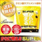 『からだ燃えるSUPER』(600g)☆専用スプーン付き☆ダイエット クエン酸サプリメント飲料