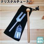 クリスタルチューナー 天然水晶ポイント(5cm~6cm)付 4096HZ 音叉 水晶・携帯用ポーチ付 音叉浄化セット 瞑想