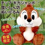 チップ ギガジャンボ食いしん坊ぬいぐるみ/全長約47cmの超BIGサイズ人形 チップとデール 新品