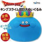 ドラゴンクエスト超BIGキングスライムぬいぐるみ L/ドラクエ でっかい人形 約40cm 新品画像