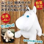 ムーミン 特大サイズやわらかもっち〜りおすわりぬいぐるみ/Moomin 43cm大きな人形 もちもち 新品