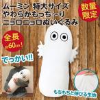 ムーミン 特大サイズ やわらかもっち〜りニョロニョロぬいぐるみ/Moomin 60cm もちもち 公式 新品