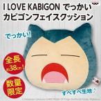 I LOVE KABIGON でっかいカビゴンフェイスクッション/ポケモン 全長約38cm とにかく大きい 新品