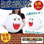 スーパーマリオ テレサ 特大サイズぬいぐるみ/全長約45cmの超BIGサイズ人形 新品