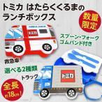 トミカ はたらくくるまのランチボックス/お弁当箱 選べるトラック・救急車 新品
