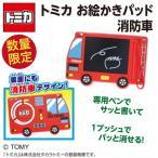 トミカ お絵かきパッド/書いて消せるはたらくクルマ消防車 新品
