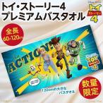 トイストーリー4 プレミアムバスタオル/60×120cm 新品 メール便選択可能