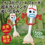トイストーリー4 フォーキー 超ギガジャンボぬいぐるみ/先割れスプーン フォーク 全長約50cm 新品