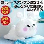 ヨッシースタンプうさぎさん 寝ころがり超超BIGぬいぐるみ/YOSISTAMP LINE 全長50cm 公式 新品