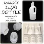 洗濯 洗剤 詰め替え ボトル 1L (1000ml)  Aタイプ  詰め替え容器 白 ホワイト  洗濯洗剤 ランドリー シンプル モノトーン