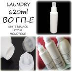 洗濯 洗剤 ボトル 620ml タイプ [詰め替えボトル・詰め替え容器・白・ホワイト・ボトル・洗剤・洗濯・ランドリー]