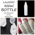 洗濯 洗剤 ボトル 小 400mlタイプ [詰め替えボトル・詰め替え容器・白・ホワイト・ボトル・洗剤・洗濯・ランドリー]