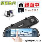 Eyemag ドライブレコーダー ミラー型 1080P Full HD あおり対策 前後カメラ 7インチ タッチパネル 170度広角 G-センサー 駐車監視 LED信号対応 日本語