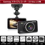 ドライブレコーダー ミドルレンジ 170度広角 フルHD Gセンサー 駐車監視 32GB マイクロSD付属 3インチLCD 日本語説明書 Eyemag