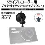 ドライブレコーダー用ブラケット 前カメラ サクションカップマウント 4mmネジ径 簡単取付 Eyemag