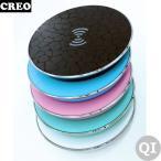 ワイヤレス充電器 QI チー おしゃれ かわいい 選べる5色 CREO