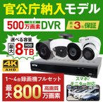 4K 防犯カメラセット 屋外 日本初 800万画素 監視カメラ 1台 と 録画機 のフルセット
