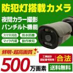 防犯カメラ 屋外 ワイヤレス 500万画素 バレット型 パンチルト wifi 監視カメラ